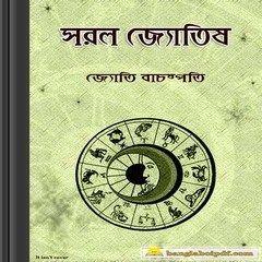 Saral Jyotish - Jyati Bachashpati Bangla Astrology Book