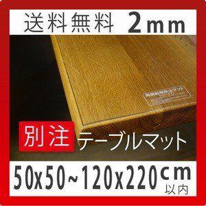 テーブルマット オーダータイプ 厚さ2mm 透明 クリアー 非密着 貼りつかない ビニールマット Tm Tr2 99 90 150 無垢材の家具通販 箱屋の八代目 通販 テーブルマット テーブルクロス 透明 テーブル