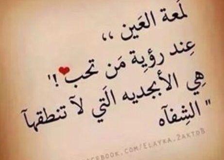 أن عين الحسد تكون عبارة عن نظرة حاسدة قد تتسبب بجلب الحظ السيئ للشخص الموجهة إليه هذه النظرة أو الإص Arabic Calligraphy