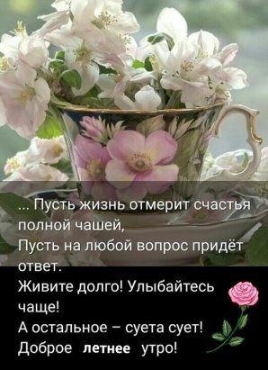 Odnoklassniki Utrennie Citaty Dobroe Utro S Dnem Rozhdeniya