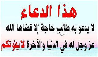 Pin By سمسمة سليم On الدعاء Calligraphy Arabic Calligraphy