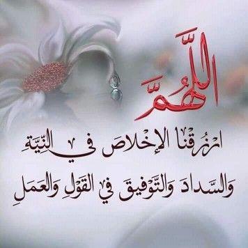 اللهم بشرني بالخير ك كلام في حب الله Prayer Times Place Card Holders Shalawat