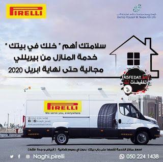 عروض اطارات السيارات بريللي Pirelli Pirelli Trucks Vehicles