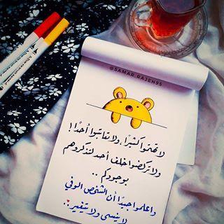 سمر راجح Samar Rajeh95 Instagram Photos And Videos Clip Art Writing Photo And Video