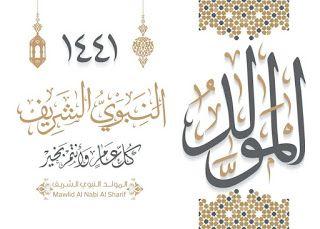 صور تهنئة المولد النبوي 2020 رمزيات معايدة مولد النبي Arabic Art Islamic Art Arabic Calligraphy