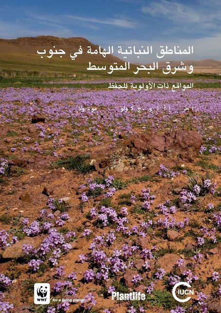 الجغرافيا دراسات و أبحاث جغرافية المناطق النباتية الهامة بالبحر المتوسط في جنوب وشر Places To Visit Natural Landmarks Country Roads