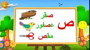 مجموعة كلمات بحرف الصاد ص Surprise Box Gift Arabic Alphabet Letters Lettering Alphabet