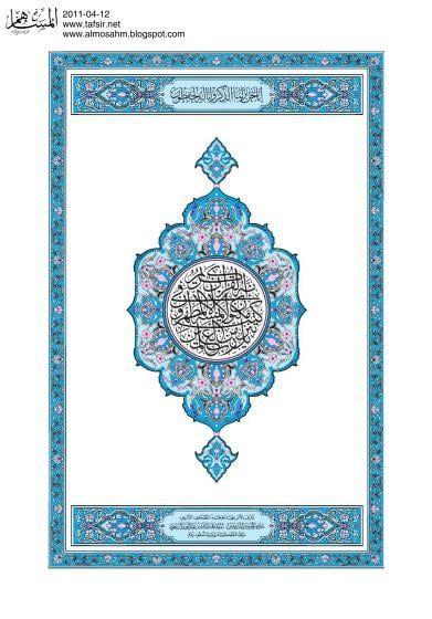 مصحف المدينة المنورة Tapestry Home Decor Design