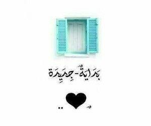 يوم جديد بداية جديدة حياة جميلة Morning Motivation Quotes Books For Teens Arabic Words