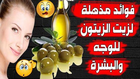 زيت الزيتون فوائد مذهلة يحققها للوجه وللبشرة لا يفوتك The Creator Development Grapes