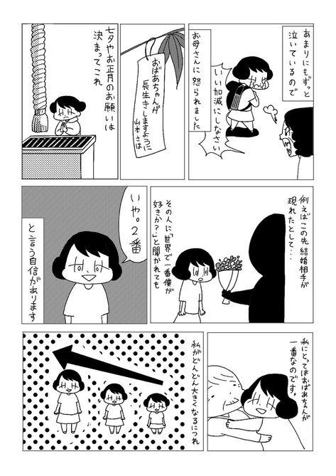 山本さほ@岡崎に捧ぐ5巻10/30発売 (@sahoobb) さんの漫画 | 79作目 | ツイコミ(仮)