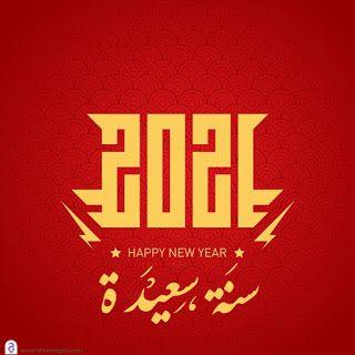 صور راس السنة الميلادية 2021 معايدات السنة الجديدة Happy New Year Happy New Year Happy New Happy