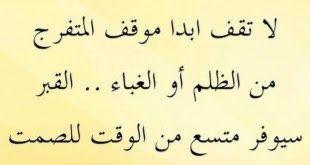 صور للفيس 2020 اجمل صور فيسبوك جديده جاهزة للنشر يلا صور Arabic Calligraphy Calligraphy Photo
