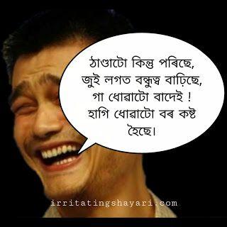 Irritating Shayari Funny Assamese Memes Funny Jokes For Kids Jokes Photos Shayari Funny