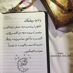دعاء اليوم السابع والعشرين من شهر رمضان المبارك دعاء دعاءرمضان رمضانيات رمضان ليلة القدر صور تصويري تصميمي Ramadan Quotes Ramadan Day Ramadan Cards