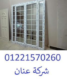 شبابيك Pvc ابواب Pvc Home Decor Room Divider Decor