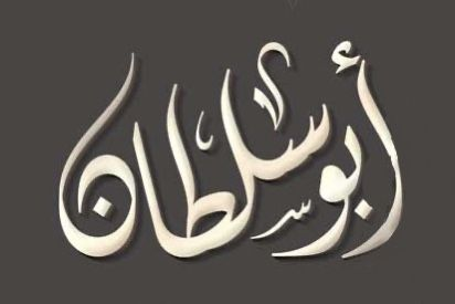 Pin By سلوم On أسماء وكنى عربية Calligraphy Arabic Calligraphy