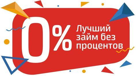 Кредит ипотечный 8 процентов