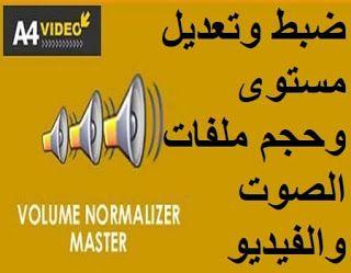 Volume Normalizer Master 1 2 2 ضبط وتعديل مستوى وحجم ملفات الصوت والفيديو Tech Company Logos Company Logo Master