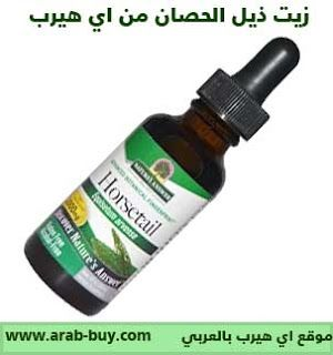 زيت ذيل الحصان المركز من موقع اي هيرب Alcohol Alcohol Free Dish Soap Bottle