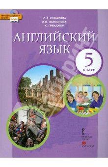 Английский язык. 5 класс. Книга для учителя. К учебнику ю. А.