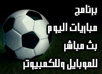 تحميل برنامج المباشر لمشاهدة قنوات بين سبورت مجانا Soccer Ball Soccer Tv