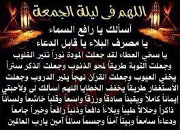 تكاتى اللهم في ليله الجمعه Islam Quran Arabic Quotes Islam