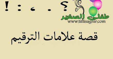 علامات الترقيم قصة رائعة لمتعلم مع علامات الترقيم العنيدة الفاصلة النقطة علامة الاستفهام علامة التعجب Teach Arabic Teaching Blog Posts