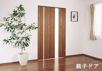 ドアの種類を知る 室内ドア ドア 室内