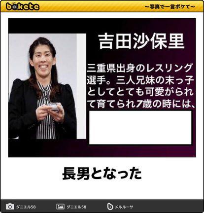 画像  吉田沙保里bokete(ボケて)秀逸ボケ , NAVER まとめ