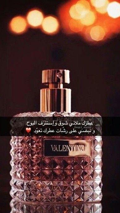 Pin By Rody On Love Beauty Makeup Tips Women Fragrance Diy Beauty