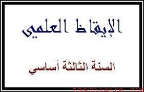 بحث سنة ثالثة حول حاجة الانسان و الحيوان للتنقل المدرسة التونسية Math Arabic Calligraphy Math Equations