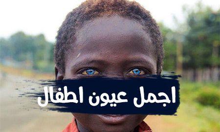 صور اجمل عيون اطفال في العالم 2019 اولاد وبنات Most Beautiful Eyes Beautiful Eyes Beautiful