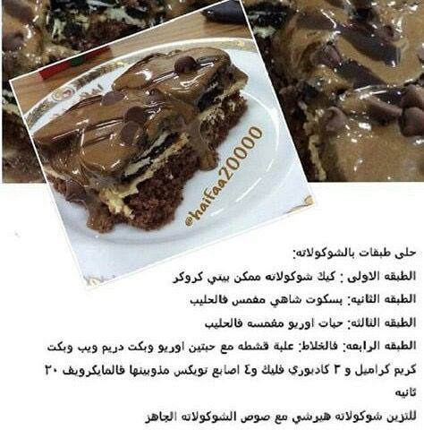 Pin By Hana On حلا بارد Desserts Food Brownie