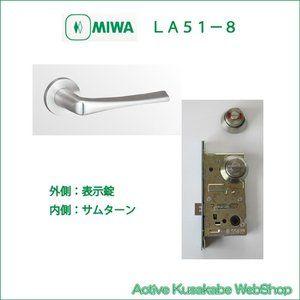 美和ロック miwa レバーハンドル la51 8 表示錠 ステンレス