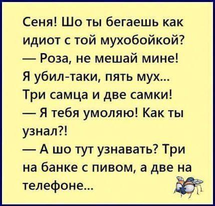 My Nakanune Grandioznogo Shuhera Odesskie Anekdoty Shob Vy Tak Zhili V Kartinkah Ok Ru Yumornye Citaty Samye Smeshnye Citaty Yumoristicheskie Citaty