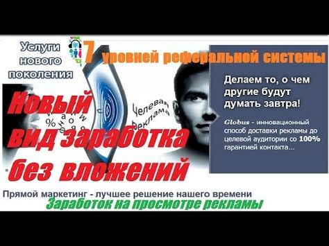 kak-zarabotat-v-internete-bez-vlozheniya-video
