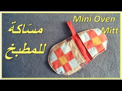 مشروع مربح خياطة مساكة للمطبخ عملية جدااا خياطة اكسسوارات المطبخ Youtube Mini Oven Mini Sleep Eye Mask
