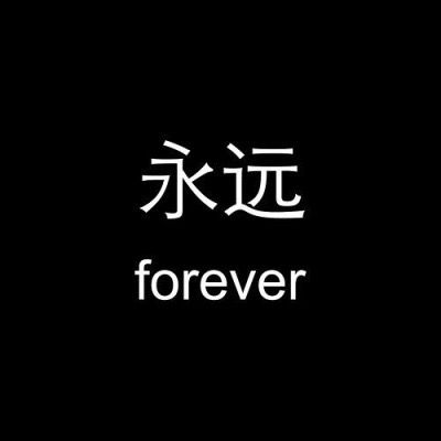 Pin By Ikeria On Black Japanese Words Japanese Phrases Chinese Writing Cool japanese writing wallpaper