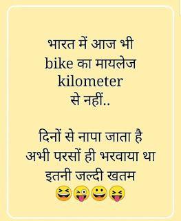 90 Hindi Jokes Collection Funny Hindi Jokes For Whatsapp Baba Ki Nagri In 2020 Really Funny Memes Jokes In Hindi Jokes