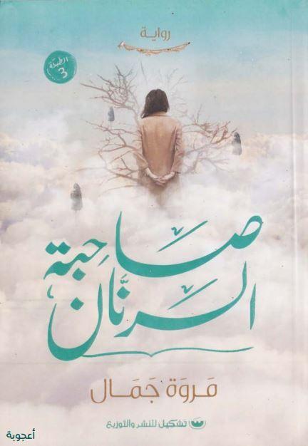 رواية صاحبة الرنان Inspirational Books Pdf Books Reading Arabic Books