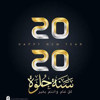 صور رأس السنة الميلادية 2020 تهنئة السنة الجديدة Happy New Year Happy New Year 2020 New Year 2020 Happy