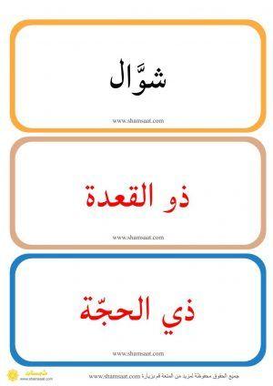 الأشهر القمرية الهجرية باللغة العربية للاطفال Calligraphy