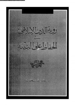 تحميل كتاب رؤية الدين الإسلامي في الحفاظ على البيئة ل د عبد الله شحاتة Pdf Arabic Calligraphy