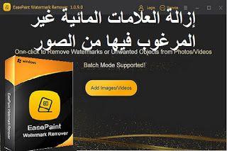 Easepaint Watermark Remover 1 إزالة العلامات المائية غير المرغوب فيها من الصور How To Remove Company Logo Tech Company Logos