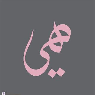 صور لوحات خط الوسام وامشاق خط عربي وسام شوكت Image Plate Art Image