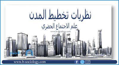 نظريات تخطيط المدن New York Skyline Sociology Skyline