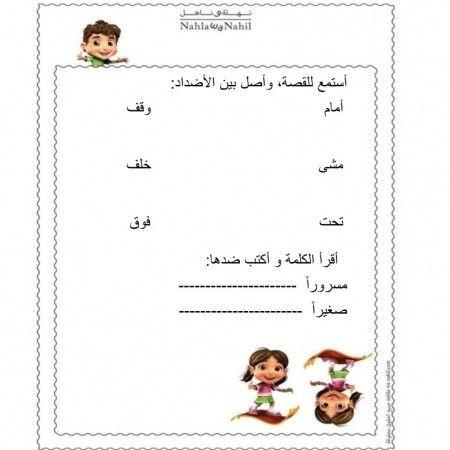 اللغة العربية ورقة عمل للصف الأول ملفاتي Words Word Search Puzzle Word Search