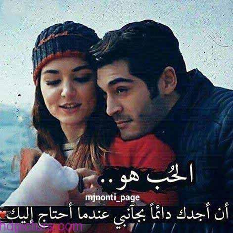 معنى الحب Love Quotes Love Words Romantic Love Quotes