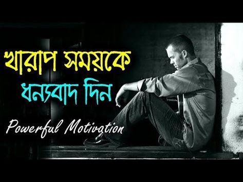 আমি ধন্যবাদ দেবো আমার খরাপ সময়কে || Inspirational Video in Bangla || Motivational Speech - YouTube